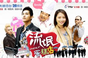 台湾ドラマショコラ