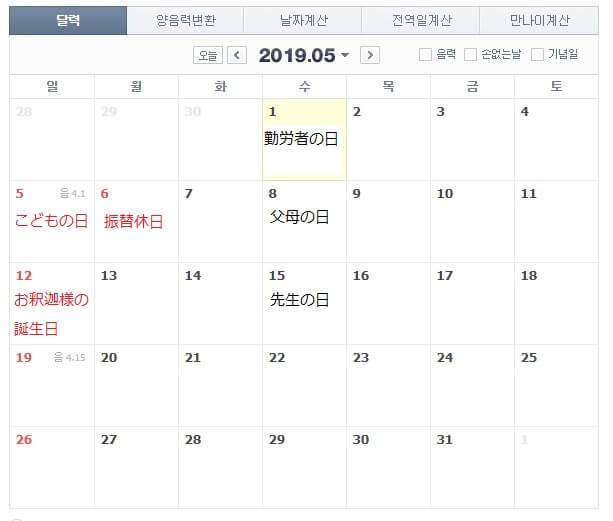 韓国2019年5月カレンダー