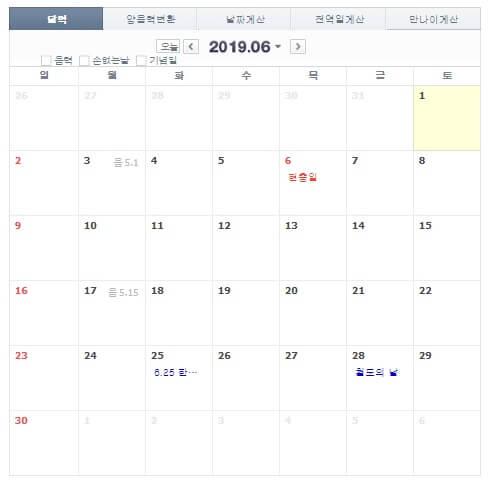 2019.6月の韓国カレンダー
