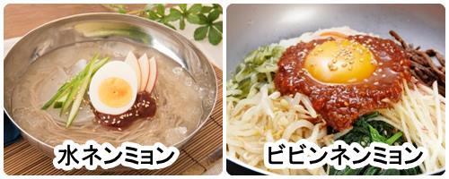 韓国の麺料理ネンミョン