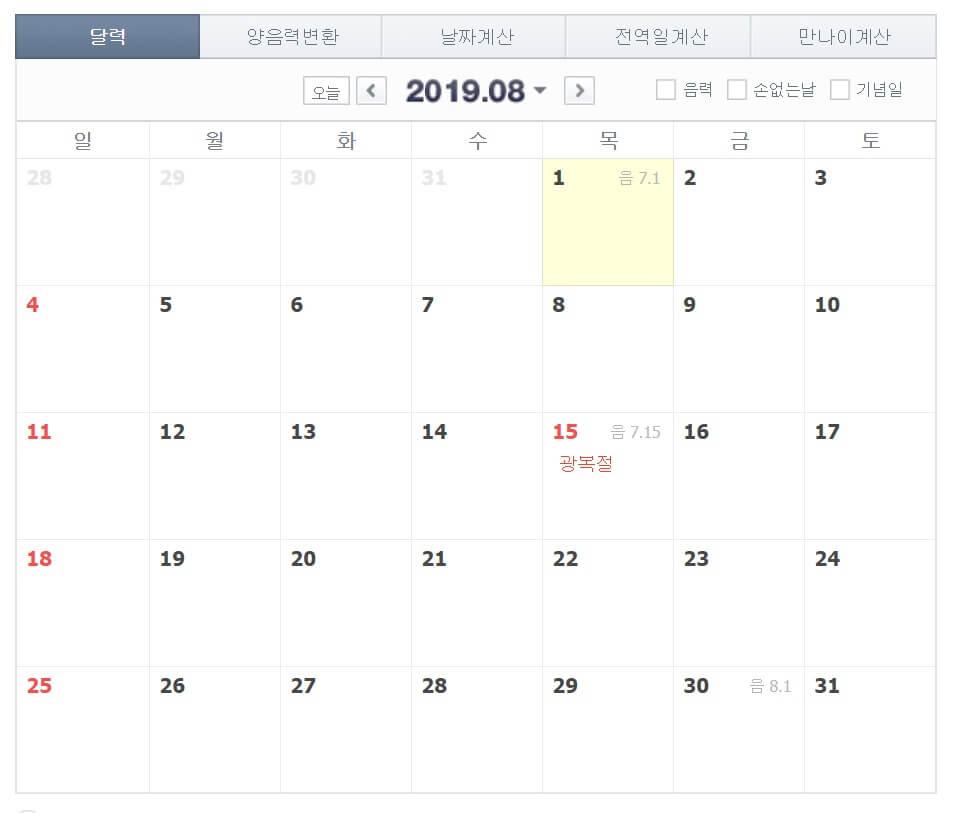 2019.8月韓国カレンダー