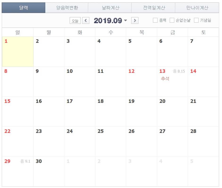 2019.9月韓国カレンダー